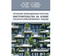 Управление инновационными проектами экостроительства на основе субъектно-ориентированного подхода