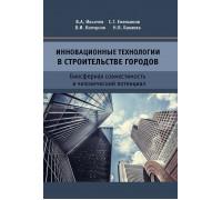 Инновационные технологии в строительстве городов. Биосферная совместимость и человеческий потенциал
