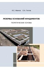 Резервы оснований фундаментов (теоретические основы)