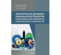 Механическая обработка алмазным инструментом неметаллических материалов и железобетона в cтроительстве