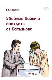 Убойные байки и анекдоты от Касьянова.  Том IV