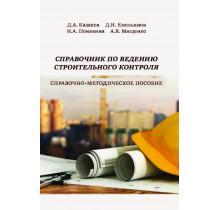Справочник по ведению строительного контроля