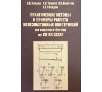 Практические методы и примеры расчета железобетонных конструкций из тяжелого бетона по СП 63.13330