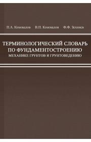 Терминологический словарь по фундаментостроению, механике грунтов и грунтоведению