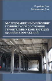 Обследование и мониторинг технического состояния строительных конструкций зданий и сооружений