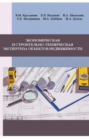 Экономическая и строительно-техническая экспертиза объектов недвижимости