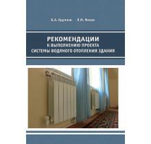 Рекомендации к выполнению проекта системы водяного отопления здания