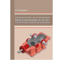 Компьютерное моделирование, проектирование и расчет элементов машин и механизмов