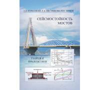 Сейсмостойкость мостов. Теория и приложения