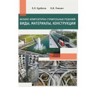 Каталог архитектурно-строительных решений: виды, материалы, конструкции