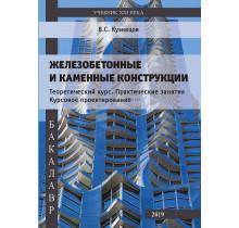 Железобетонные и каменные конструкции. Теоретический курс. Практические занятия Курсовое проектирование. Издание 2-е дополненное и переработанное.