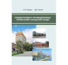 Редевелопмент промышленных территорий городской среды