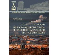 Генезис и эволюция монопрофильного города и основные направления его модернизации
