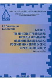 Бетоные смеси. Технические требования. Методы испытаний. Сравнительный анализ российских и европейских строительных норм