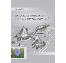 Природа и архитектура – теория противоречий