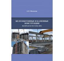 Железобетонные и каменные конструкции (включая расчет в ПК ЛИРА), 2-е издание