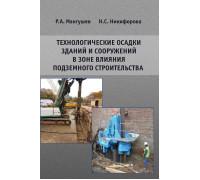 Технологические осадки зданий и сооружений в зоне влияния подземного строительства