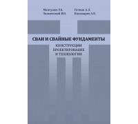 Сваи и свайные фундаменты. Конструкции,проектирование и технологии, 2-е издание