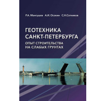 Геотехника Санкт-Петербурга. Опыт строительства на слабых грунтах