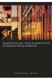 Модернизм как стиль в архитектуре. Основные этапы развития