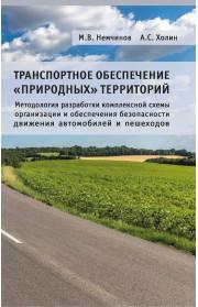 Транспортное обеспечение «природных» территорий (Методология разработки комплексной схема организации и обеспечения безопасности движения автомобилей и пешеходов)