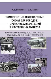 Комплексные транспортные схемы для городов, городских агломераций и населенных пунктов (планирование городского транспорта – принципы, методы, опыт разработки)