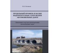 Продольный профиль и малые водопропускные  сооружения автомобильных дорог. Инновации в методах проектирования автомобильных дорог