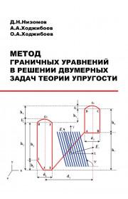 Метод граничных уравнений в решении двумерных задач теории упругости