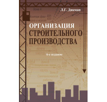 Организация строительного производства. 7-е издание