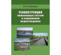 Реконструкция инженерных систем и сооружений водоотведения.