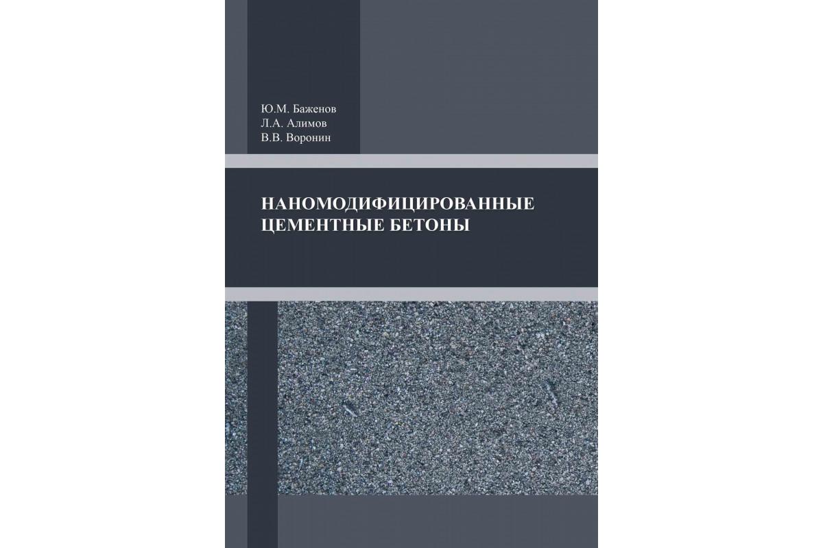 Наномодифицированные бетоны пва клей плитка цементному раствору