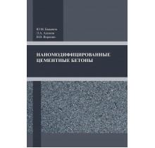 Наномодифицированные бетоны