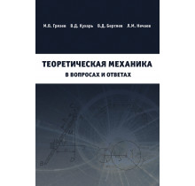 Теоретическая механика в вопросах и ответах