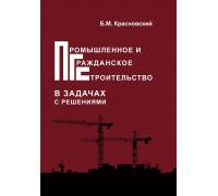 Промышленное и гражданское  строительство в задачах с решениями. Издание 3-е, дополненое