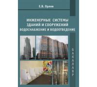 Инженерные системы зданий и сооружений водоснабжение и водоотведение