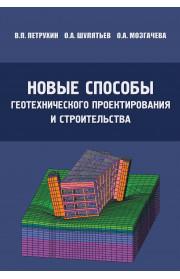 Новые способы геотехнического проектирования и строительства. Издание второе, стереотипное