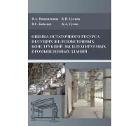 Оценка остаточного ресурса несущих железобетонных конструкций эксплуатируемых промышленных зданий