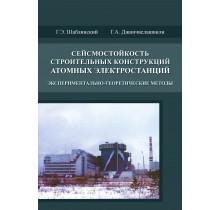 Сейсмостойкость строительных конструкций атомных электростанций. Экспериментально-теоретические методы