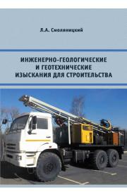Инженерно-геологические и геотехнические изыскания для строительства