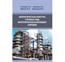 Биологическая очистка сточных вод нефтеперерабатывающих заводов