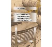 Организация, планирование и управление в строительстве