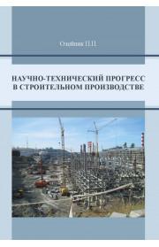 Научно-технический прогресс в строительном производстве