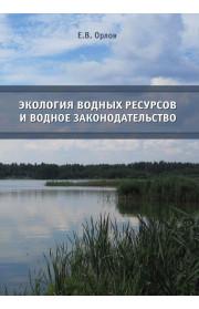Экология водных ресурсов и водное законодательство