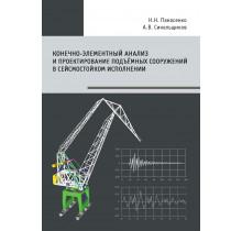 Конечно-элементный анализ и проектирование подъёмных сооружений в сейсмостойком исполнении