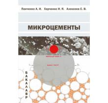 Микроцементы