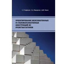 Проектирование железобетонных и сталежелезобетонных конструкций из ячеистых бетонов. Издание 2-е