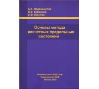 Основы метода расчетных предельных состояниях