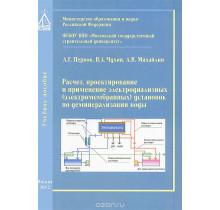 Расчет, проектирование и применение электродиализных (электромембранных) установок по деминерализации воды