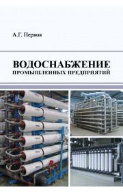 Водоснабжение промышленных предприятий