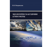 Экологическая химия атмосферы